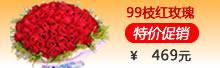 千亿娱乐平台_特价千亿娱乐平台 99枝红玫瑰
