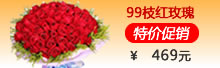 qy98千亿国际_特价千亿娱乐平台 99枝红玫瑰